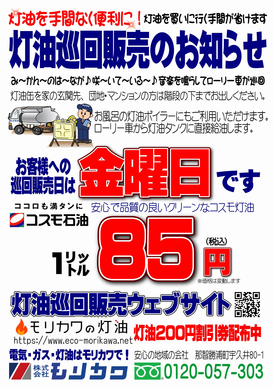 灯油巡回販売・三重県紀宝町地区